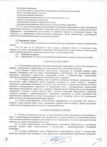 капремонт договор 001