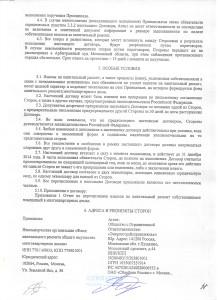 капремонт договор 002