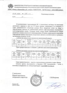 капремонт договор 005