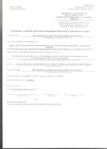 квит о сдаче дикларации